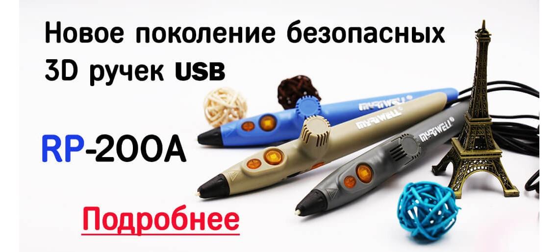 3D ручка RP200A