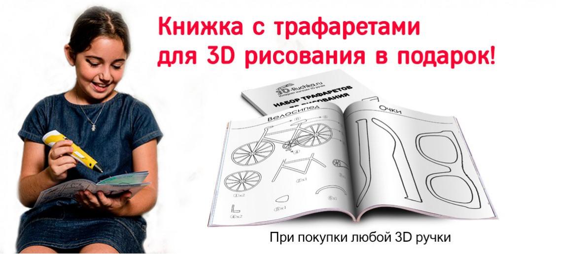 Трафареты для 3D ручки в подарок